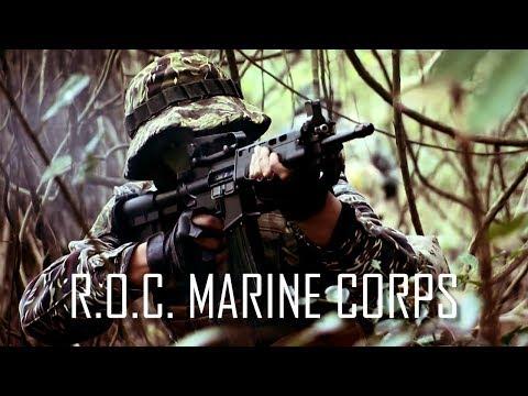 "Republic of China Marine Corps 2018 │ ARP │ 中華民國國軍 │ ""Always Forward, Never Retreat"""