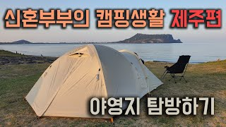 신혼부부의 제주캠핑 I 숙소는 텐트 I 야영지 탐방하기…