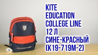 Розпакування Kite Education College Line 12 л Синьо-червоний К19-719M-2