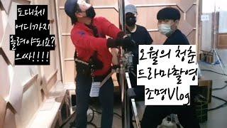 오월의청춘 드라마촬영 조명팀Vlog