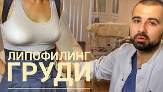 Восстановить ГРУДЬ своим ЖИРОМ? Все про ЛИПОФИЛИНГ груди!
