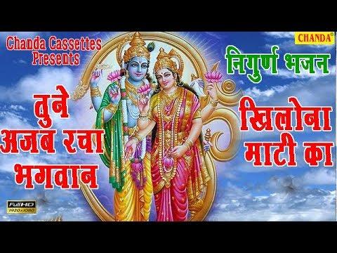 तूने अजब रचा भगवान खिलौना माटी का || Super Hit चेतावनी Bhajan || अनमोल भजन || निर्गुण भजन