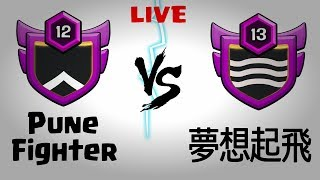 PUNE FIGHTER vs 夢想起飛   | LIVE CLAN WAR | CLASH OF CLANS INDIA