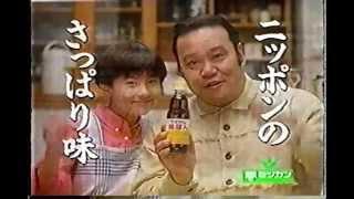 1996年ごろのミツカン味ぽんのCMです。西田敏行さん、前田愛さんが出演...