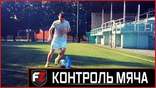 3 упражнения на контроль мяча | Техника |Часть 5| 3 exercises for ball control | Technique | Part 5