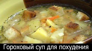 Нужно уменьшить массу тела Попробуйте Гороховый суп для похудения