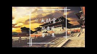 《大明宫》纪录片 第一集《迷城幻影》金铁木导演 央视 中国唐朝历史