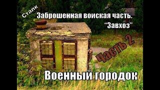 Заброшенный  военный городок. Брошенные дома. Сталк.