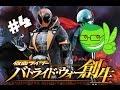 Kamen Rider Battride War Genesis - Peas Plays - #4