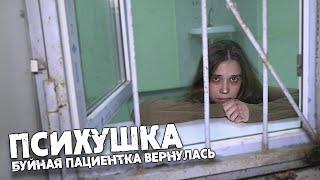 Буйная пациентка Агния Барто вернулась в Психбольницу