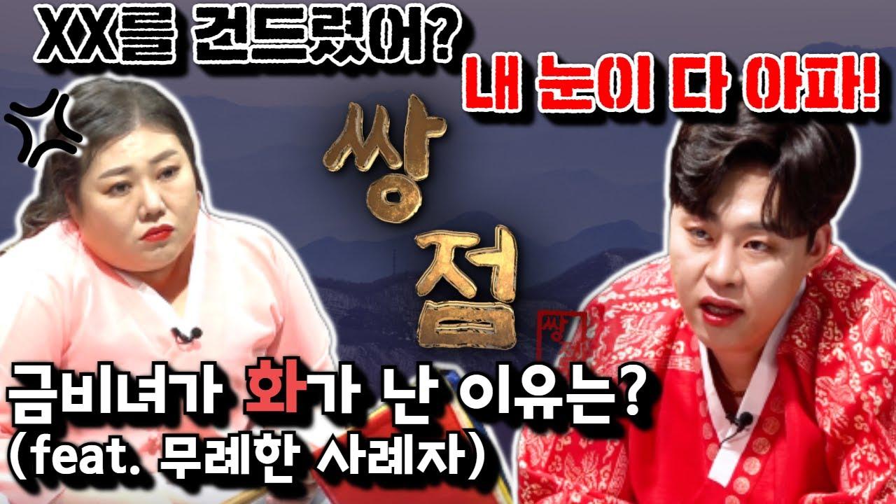 「2인1조 쌍점」내 눈이 다 아파!! 금비녀가 화가 난 이유는?(feat. 무례한 사례자) / 칼도령&금비녀 동이신당(연락처⬇)
