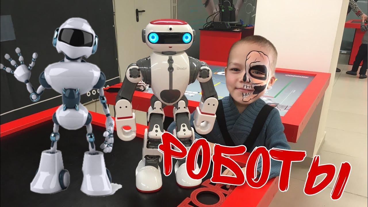 Выставка РОБОТОВ Интерактивно Развлекательная выставка Роботов #ялюблюроботов Злата и Богдан