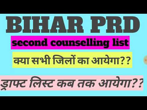 BIHAR PRD TECHNICAL ASSISTANT IT ASSISTANT SECOND COUNSELLING LIST DRAFT MERIT LIST QUESTION ANSWER