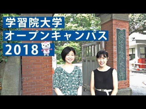 学習院大学のオープンキャンパスをリポート!【東進TV】