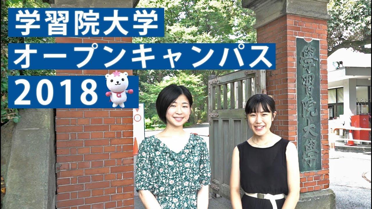 学習院大学を志望する受験生・志望校に迷う高校生のための動画