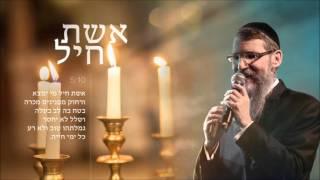 אשת חיל, אברהם פריד | Eshet Chail, Avraham Fried