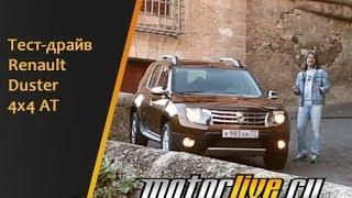 Тест-драйв Renault Duster 4x4 AT(Renault представляет новую полноприводную версию Renault Duster с автоматической коробкой передач, продажи которой..., 2013-12-16T16:06:57.000Z)