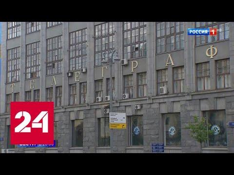 Центральный телеграф ждет реновация: работы доверили известному британскому архитектору - Россия 24