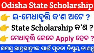 Medhabruti Scholarship Portal I State Scholarship | State Scholarship || Medhabruti Scholarship 2021