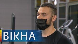 Открытие фитнес-клубов в Украине: по каким порядкам будут работать | Вікна-Новини