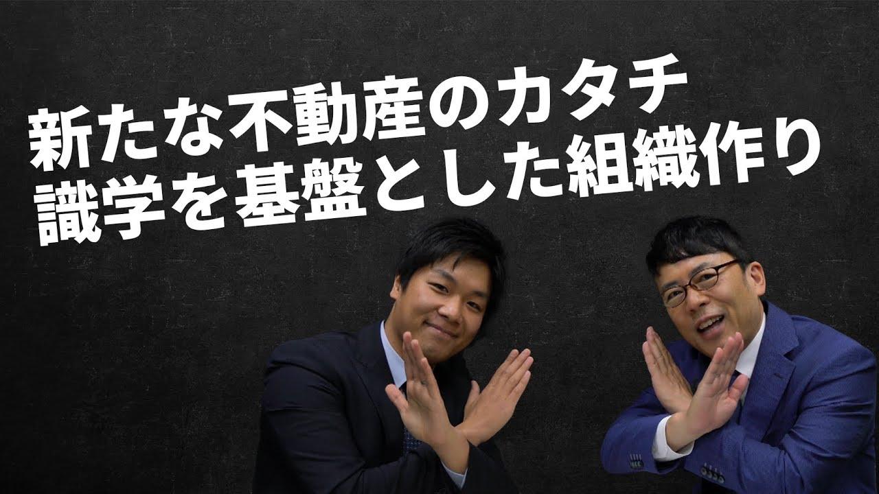 弊社代表が上念司氏がMCをする識学チャンネルに出演いたしました。