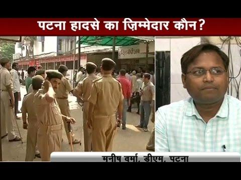 Patna stampede : Bihar Home Secretary Amir Subhani assures thorough probe