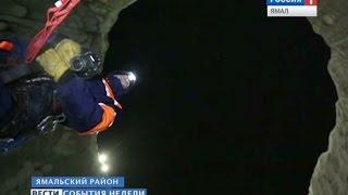 Ученые рассмотрели гигантскую воронку на Ямале изнутри. Что они там обнаружили?