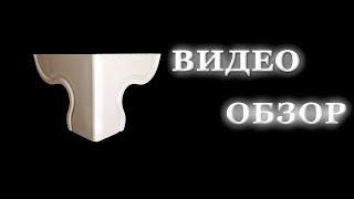 Обзор мебельной опоры SY1169