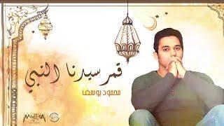 محمود يوسف   قمر سيدنا النبي Mahmoud Yousef   Qamar Sedna El Naby 2016