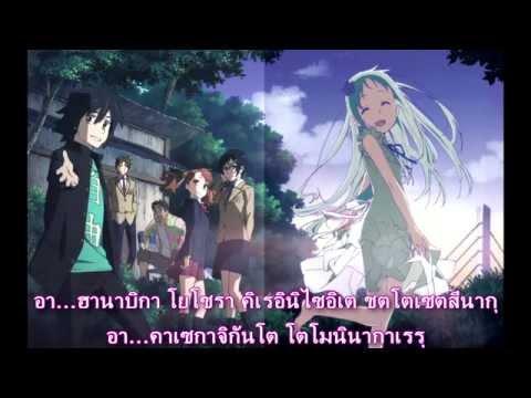 เพลงจบ Ano Hana Secret Base แปลคำร้องญี่ปุ่น