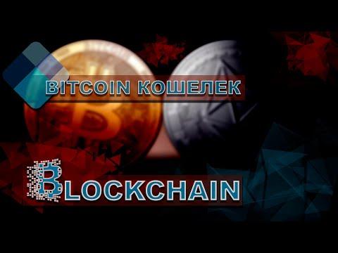 Как создать Bitcoin кошелек на Blockchain подробная инструкция