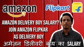 Amazon Delivery boy job  Salary| कितना Salary |   Kaisey जॉइन करें ? Amazon delivery boy payment