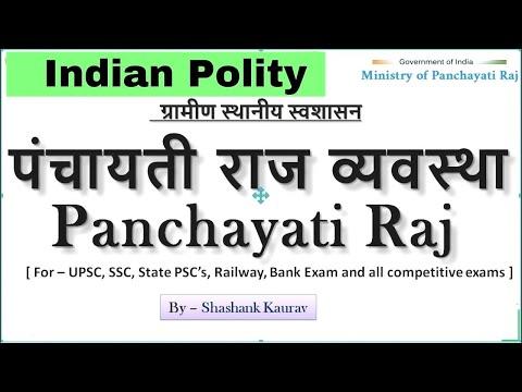 Indian Polity ll Panchayati raj system पंचायती राज व्यवस्था 73rd constitutional amendment ssc vyapam