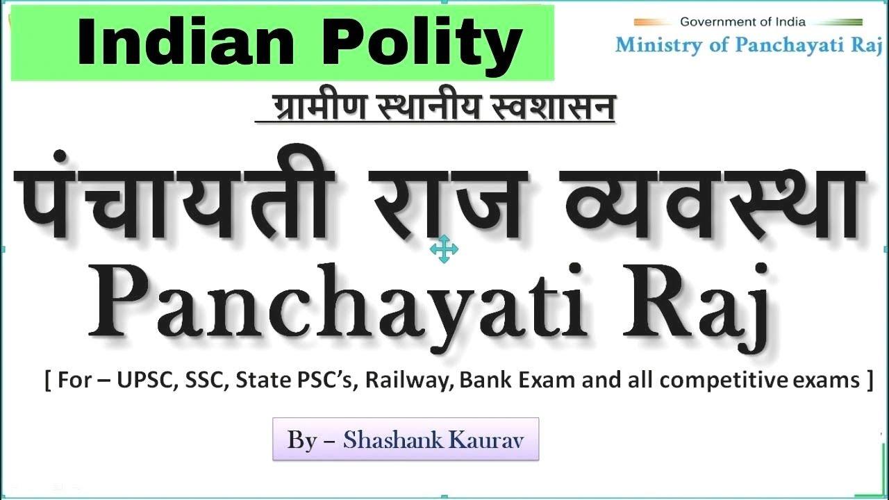 panchayati raj system in india essay Write an essay on panchayati raj system in india panchayati, raj, system : essay on, panchayati, raj, system, in india.