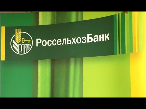 Ищем лицензию на кредитование в Россельхоз Банке