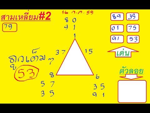 มาแล้วเลขเด็ดงวด16ก.ค.59ถูกกันถ้วนหน้าสามเหลียม2