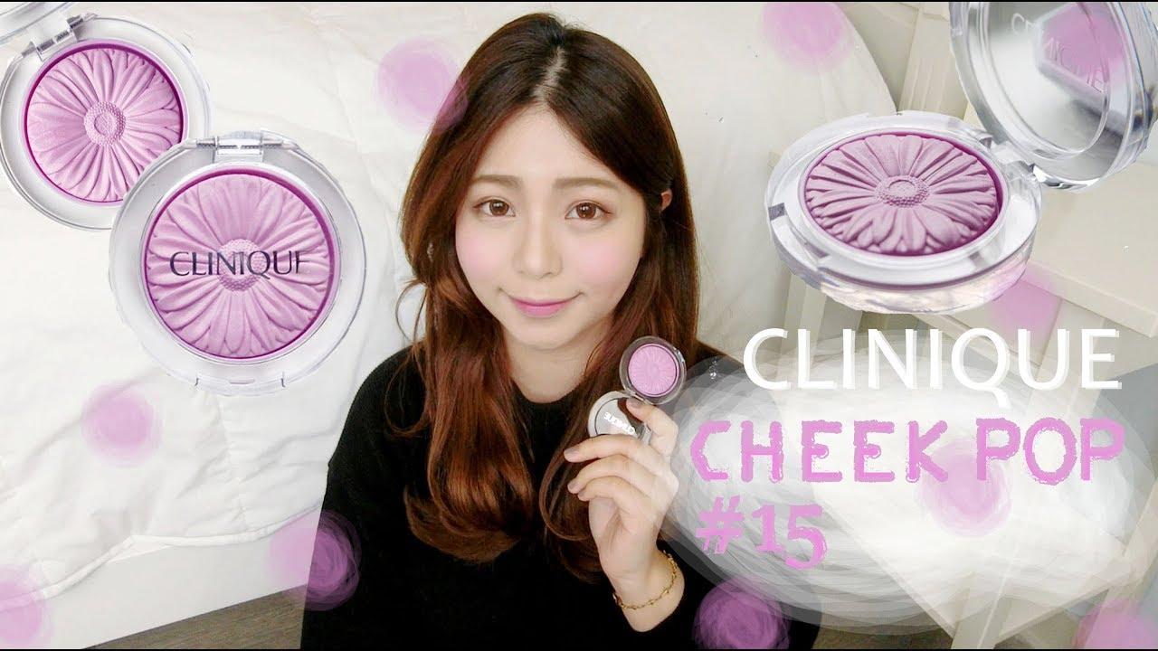 倩碧腮紅紫色小花 #15 pansy pop|CLINIQUE CHEEK POP - YouTube