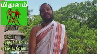 MITHUNA RASI AADI MONTH-JULY 17 TO AUG 17 RASIPALAN- ஆடிமாத மிதுன ராசி பலன்கள்