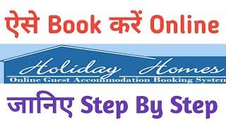 How to Book Holiday Homes Online step by step #Book Holiday Home all over the country