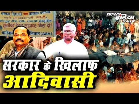 मोहराबादी मैदान में उमड़े हजारों आदिवासी || Today's biggest news from Jharkhand