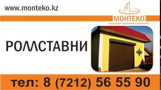 Автоматические ворота купить в Караганде(, 2014-08-07T11:54:05.000Z)