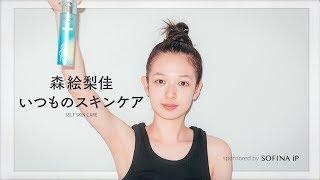 この動画は花王株式会社の提供です。 森絵梨佳「いつものスキンケア」動...