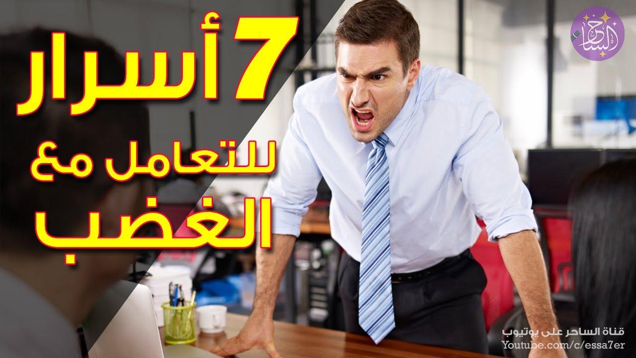 سبعة أسرار للتعامل مع الأشخاص الغاضبين
