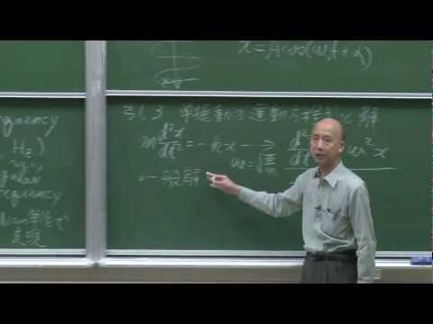 京都大学 全学共通科目「振動・波動論」前川覚教授 第1回講義2012年4月13日