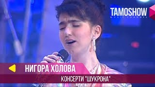 Нигора Холова - Консерти