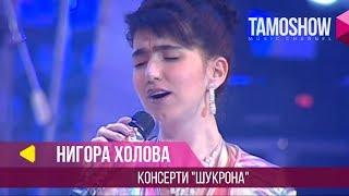"Нигора Холова - Консерти ""Шукрона"" / Nigora Kholova - Concert ""Shukrona"" (Part 1)"
