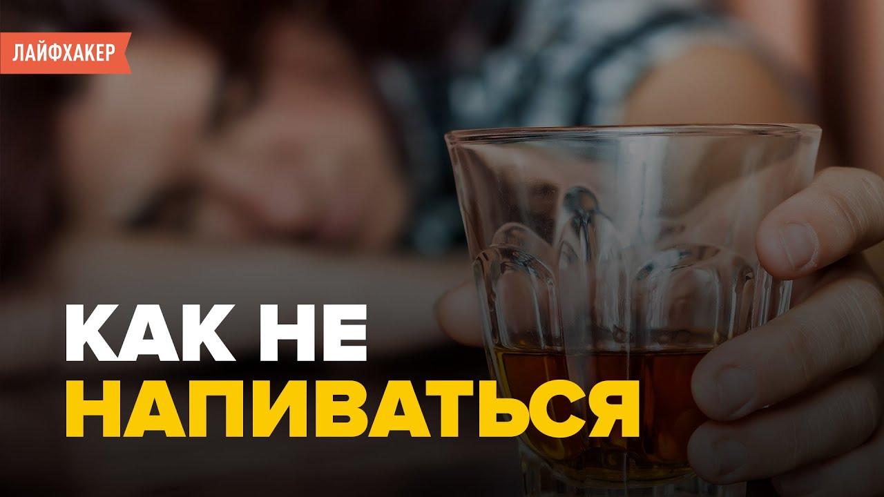 Как не напиться, или как пить правильно