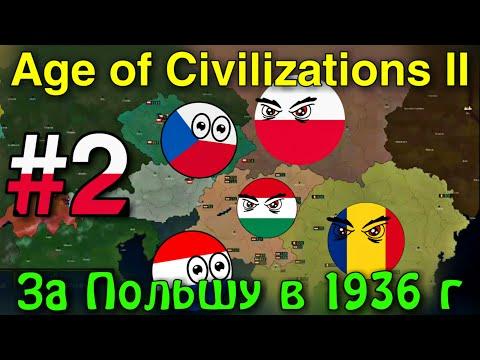 Пробуждение силы. За Польшу в 1936 г - #2. Age Of Civilizations 2.