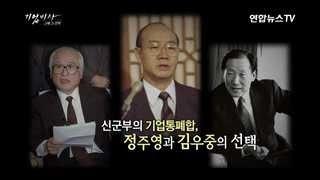 [기업비사] 55회 : 신군부의 기업통폐합, 정주영과 김우중의 선택