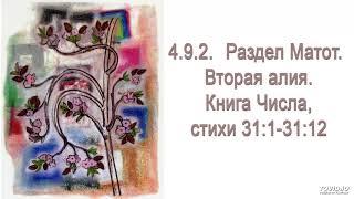 Война с Мидьяном. . Книга Числа, стихи 31:1-31:12